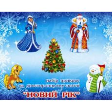 Набор для Новогоднего украшения/декора «Новий Рік» Sp-Km-62