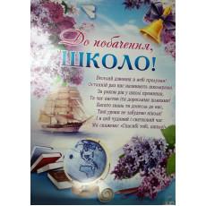 """Плакат """"До побачення ШКОЛО!"""" ED-29-00-98"""