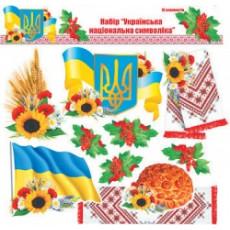 """Набор """"Українська національна символіка"""" UA-ne-0049y"""