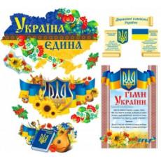 """Набор """"Україна єдина"""" UA-ne-0051y"""
