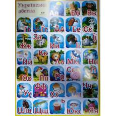"""Плакат """"Українська абетка"""" NLO-48-96"""