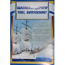 """Плакат """"Щасливої дороги тобі випускник!"""" UA-PL-0001y"""