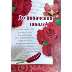 """Плакат """"До побачення ШКОЛО!"""" UA-PL-0002y"""