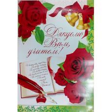 """Плакат """"Дякуємо Вам, Учителі!"""" UA-PL-0013y"""