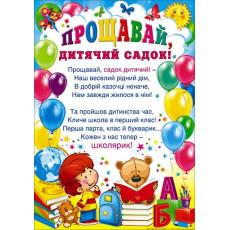 """Плакат """"Прощавай Дитячий Садок!"""" SP-P-199"""