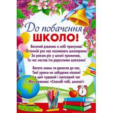 """Плакат """"До побачення, Школо!"""" SP-P-200"""