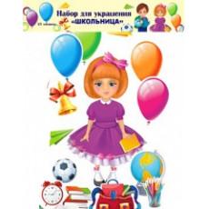 "Набор ""Школьница"" UA-ne-0032y"