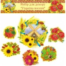 """Набор для украшений """"Україна восени"""" UA-ne-0074y"""