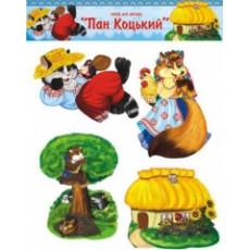 """Набор для украшений """"Пан Коцький"""" UA-ne-0065y"""