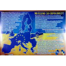 """Набор для украшений """"Евросоюз"""" UA-ne-0128y"""