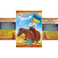 """Набор для украшений """"День українського козацтва"""" UA-ne-0129y"""