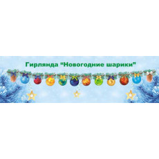 Гирлянда «Новогодние шарики!» UA-G-0026