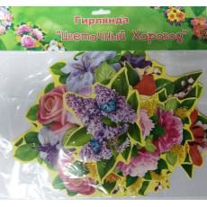 Гирлянда для украшений Цветочный хоровод UA-G-0034