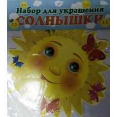 "Набор ""Солнышки"" UA-ne-0013"