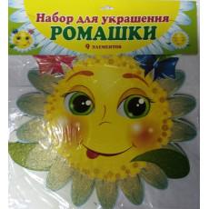 Набор для украшений Ромашки UA-ne-0014