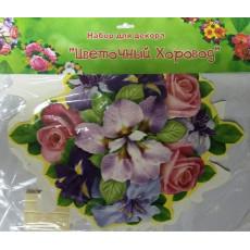 Набор для украшений Цветочный хоровод UA-ne-0091