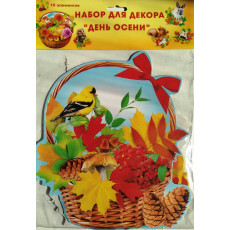 "Набор ""День осени"" UA-ne-0042"
