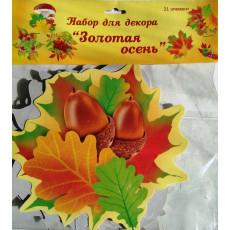 """Набор """"Золотая Осень"""" UA-ne-0044"""