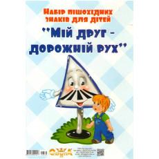 """Набор для украшений """"Мій друг-дорожній рух"""" UA-ne-130y"""