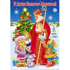 Плакат «С Днем Святого Николая!» Sp-pl-166