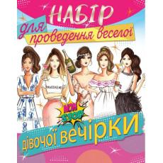Набір для проведення веселої дівочої вечірки ED-NB-006y