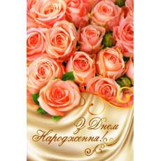 Открытка «З Днем народження!» ED-08-05-1474Y