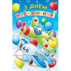 Открытка «З Днем народження!» ED-08-05-1628y