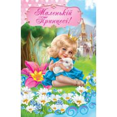 Открытка «Маленькій принцесі!» ED-08-05-1631y