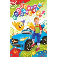 Открытка «З Днем народження!» ED-08-05-1632y