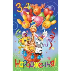 Открытка «З Днем народження!» ED-08-05-1635y