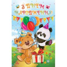 Открытка «З Днем народження!» ED-08-05-1636y