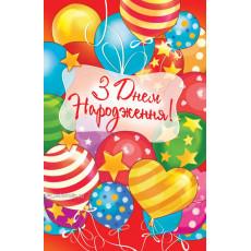 Открытка «З Днем народження!» ED-08-05-1638y