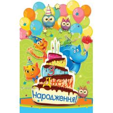 Открытка «З Днем народження!» ED-08-05-1641y
