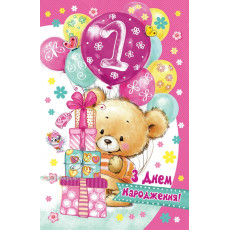 Открытка «З Днем народження! 1» ED-08-05-1745Y