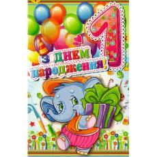 Открытка «З Днем народження! 1» ED-08-05-1317-Y