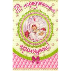 Открытка «З народженням принцеси!» ED-08-05-1375Y
