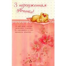 Открытка «З народженням дівчинки!» ED-08-05-1378Y