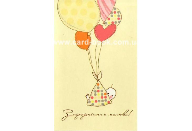 Открытка «З народженням малюка!» ED-08-05-1379Y