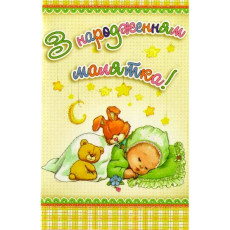 Открытка «З народженням малятка!» ED-08-05-1380Y
