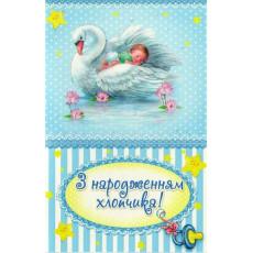 Открытка «З народженням хлопчика!» ED-08-05-1383Y