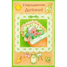 Открытка «З народженням дитини!» ED-08-05-1387Y