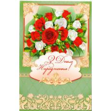 Открытка «З Днем народження!» ED-08-05-1560Y
