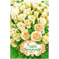 Открытка «З Днем народження!» ED-08-05-1564Y