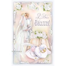 """Открытка """"З Днем Весілля!"""" Ed-08-05-1572y"""