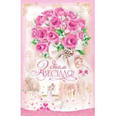 """Открытка """"З Днем Весілля!"""" Ed-08-05-1582y"""