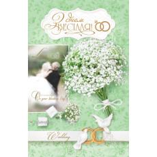 """Открытка """"З Днем Весілля!"""" Ed-08-05-1583y"""