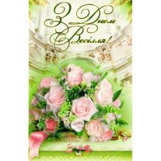 """Открытка """"З Днем Весілля!"""" Ed-08-05-1251y"""