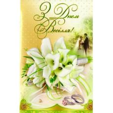 """Открытка """"З Днем Весілля!"""" Ed-08-05-1254y"""