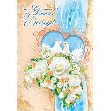 Открытка «З Днем весілля!» ED-14-00-094Y