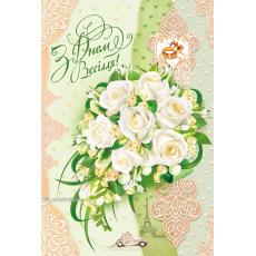 Открытка «З Днем весілля!» ED-14-00-096Y